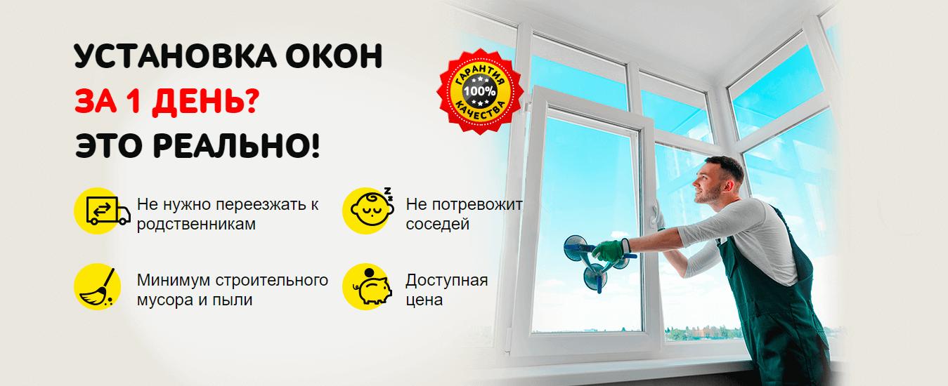 установка пластиковые окна в Донецке ДНР